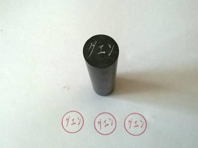 Khắc dấu Katakana cho các bạn du học nhật, dấu cán tròn nhỏ gọn 1